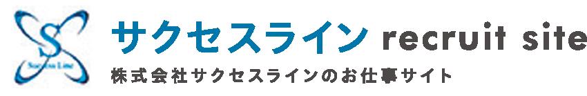 株式会社サクセスライン | 採用サイト